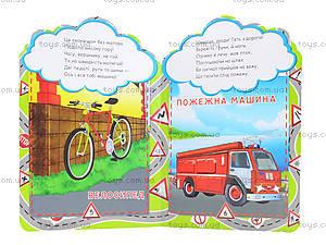 Детская книга «Техника», Талант, купить