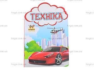 Детская книга «Техника», Талант, цена