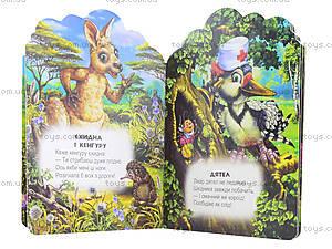 Детская книга «Животные», Талант, купить