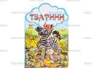 Детская книга «Животные», Талант, отзывы
