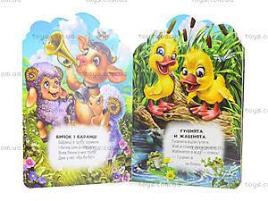 Детская книга «Животные», Талант, цена