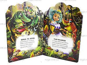 Детская книга «Стихи про животных», Талант, купить