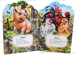 Детская книга «Стихи про животных», Талант, отзывы