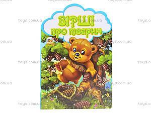 Детская книга «Стихи про животных», Талант, цена