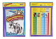 Обложка для учебников (150 мкм) 3-4 класс (30 шт), 6003-ТМ, детские игрушки