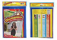 Обложка для учебников (150 мкм) 5 класс упаковка 9шт, 6004-ТМ, Украина