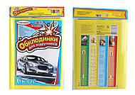 Обложка для учебников 6 класс (упаковка 11шт), 6005-ТМ, игрушка