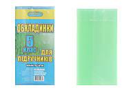 Обложка для учебников 5 класс (упаковка 7шт), 250-5, оптом