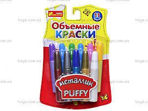 Набор объемных красок «Металлик», 11 цветов, 5458-1