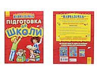 Обучалочка на украинском «Подготовка к школе», С479030У, купить