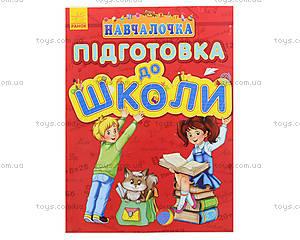 Обучалочка на украинском «Подготовка к школе», С479030У, цена