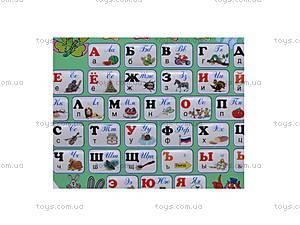Обучающая азбука «Русский язык», 1053, отзывы