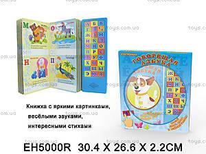 Обучающая книжка «Говорящая азбука», EH5000R