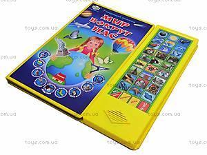 Обучающая книжка «Мир вокруг нас», EH80039R