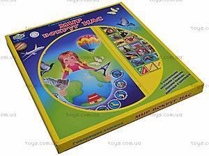 Обучающая книжка «Мир вокруг нас», EH80039R, фото