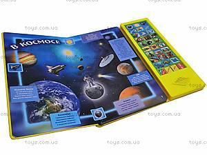 Обучающая книжка «Мир вокруг нас», EH80039R, магазин игрушек