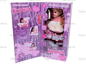 Обучающая кукла «Ксюша», 5330, отзывы