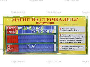 Обучающая магнитная лента «Алфавит», 156216107070У, купить