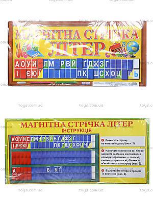 Обучающая магнитная лента «Алфавит», 156216107070У