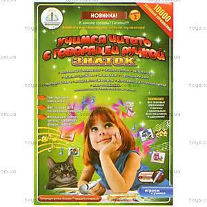 Обучающая игра для говорящей ручки «Знаток» (ІІ поколение, без чипа), REW-K045
