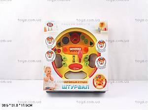 Обучающая игрушка «Руль», 2295