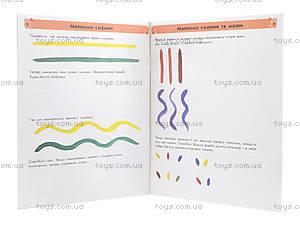 Обучающее пособие «Рисование красками. Часть 1», К413001У, купить