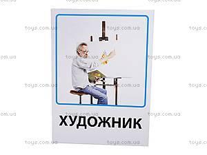 Обучающие карточки «Ферма и профессии», VT1301-03, игрушки