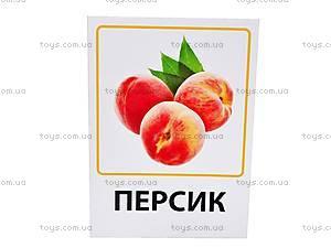 Обучающие карточки «Овощи, фрукты и ягоды», VT1301-02, фото