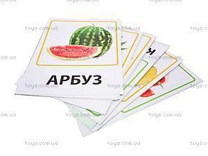 Обучающие карточки «Овощи, фрукты и ягоды», VT1301-02, цена