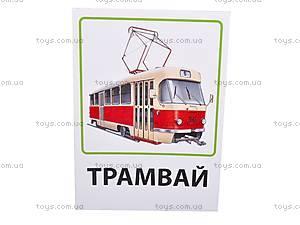 Обучающие карточки «Транспорт и лесные жители», VT1301-04, цена