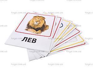 Обучающие карточки «Зоопарк и предметы быта», VT1301-01, отзывы