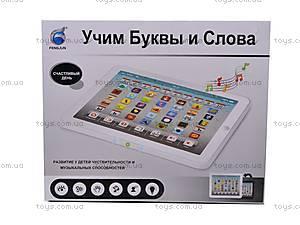 Обучающий детский планшет «Функция», 0626, фото