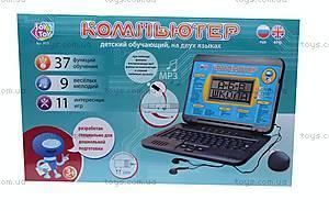 Обучающий компьютер, русско-английский, 7072, игрушки