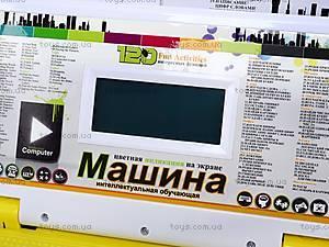 Обучающий компьютер, с цветным дисплеем, 20268ERC, фото