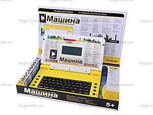 Обучающий компьютер, с цветным дисплеем, 20268ERC, отзывы