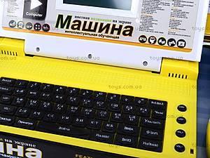 Обучающий компьютер, с цветным дисплеем, 20268ERC, цена