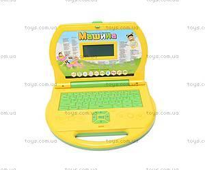 Обучающий ноутбук, с цветным дисплеем, 20279ERC, фото