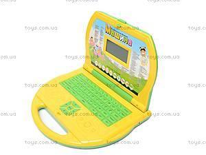 Обучающий ноутбук, с цветным дисплеем, 20279ERC, цена