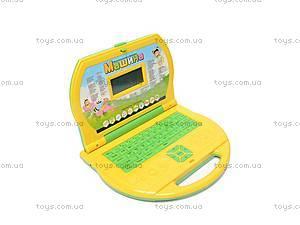 Обучающий ноутбук, с цветным дисплеем, 20279ERC, игрушки