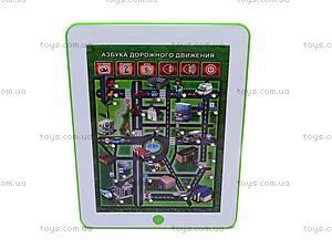 Обучающий планшет «Азбука Дорожного Движения», EH80070R