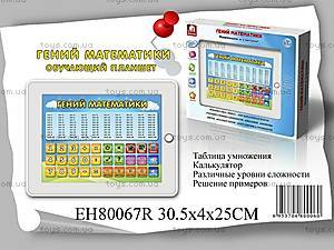 Обучающий планшет «Гений Математики», EH80067R