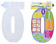 Обучающие цифры «Цифра 0», Ч422078У, отзывы