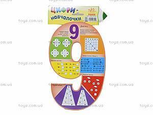 Обучающие цифры «Цифра 9», Ч422086У, фото