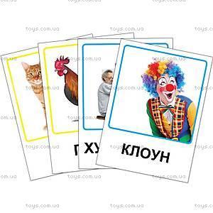 Обучающие карточки «Ферма и профессии», VT1301-03, магазин игрушек