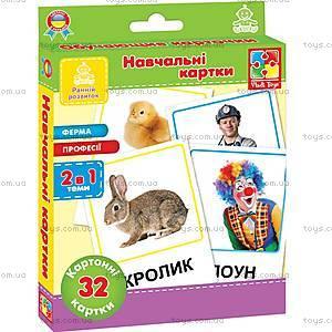 Обучающие карточки «Ферма и профессии», VT1301-03, toys.com.ua