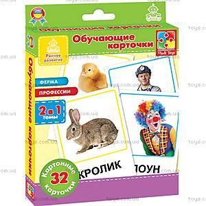 Обучающие карточки «Ферма и профессии», VT1301-03