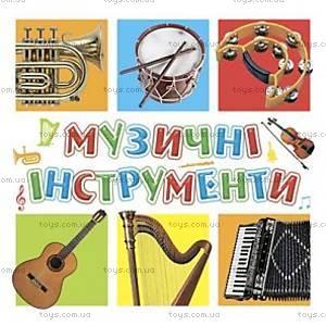 Обучающие карточки «Музыкальные инструменты», 70638