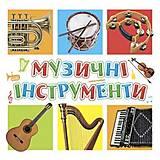 Обучающие карточки «Музыкальные инструменты», 70638, фото