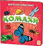 Книга для самых маленьких «Насекомые» украинский язык, 70631, отзывы