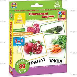 Обучающие карточки «Овощи, фрукты и ягоды», VT1301-02, магазин игрушек